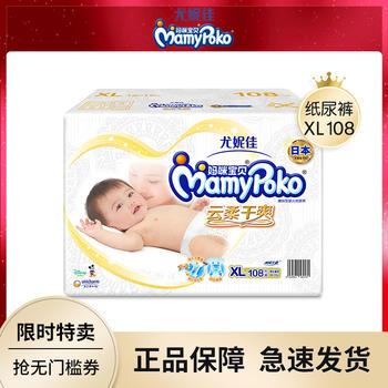 妈咪宝贝纸尿裤尿不湿男女宝通用XL108片(12-17kg)