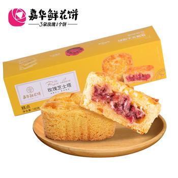 嘉华鲜花饼 芝士玫瑰塔礼盒180g