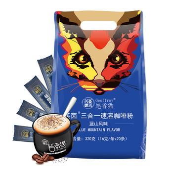 笔香猫特浓醇香原味蓝山风味速溶咖啡三合一20条袋装