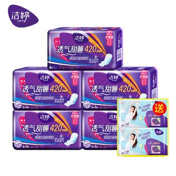 【洁婷官方旗舰店】透气量大420mm夜棉卫生巾5包包邮