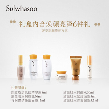 雪花秀(Sulwhasoo)明星肌本护肤礼盒