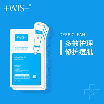 中国•WIS痘肌多效修护面膜清洁痘细致毛孔