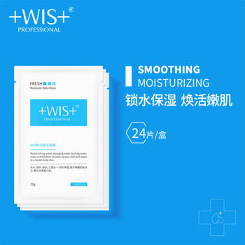 WIS鲜活锁水面膜24片套装 补水锁水收缩毛孔滋养修护