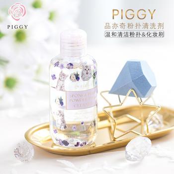 PIGGY品亦奇粉扑清洗剂 150ML化妆刷葫芦海绵可用清洗液