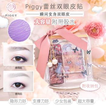 Piggy/品亦奇蕾丝双眼皮贴 隐形自然网纱 附收纳包