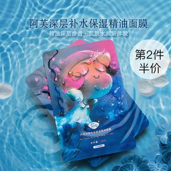 阿芙深层补水保湿精油面膜套装 (24片)