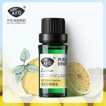 阿芙柠檬精油植物香薰单方按摩身体全身面部控油