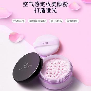 阿芙玫瑰轻盈定妆蜜粉控油遮油光防水遮瑕透明散粉
