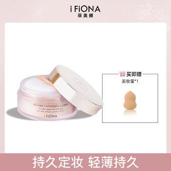 【第2件0元】菲奥娜定妆粉 持久轻薄控油防水10g
