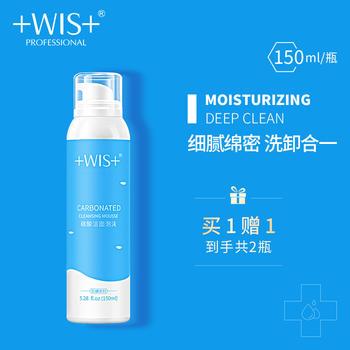 WIS碳酸清痘洁面泡沫补水保湿控油祛痘清洁毛孔两瓶