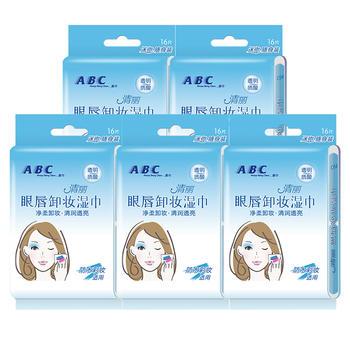 abc卸妆棉 保湿清丽卸妆湿纸巾便携眼唇湿巾5包共80片
