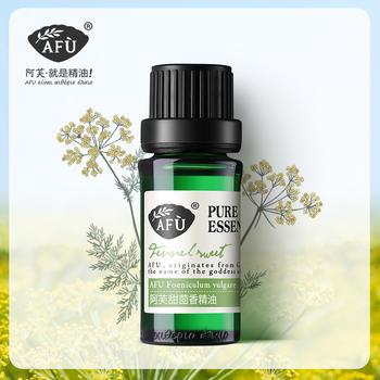 阿芙甜茴香精油10ml单方精油改善皮肤松弛紧致