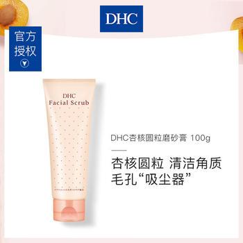 DHC天然圆粒磨砂膏100g脸部面部温和?#32435;?#35282;质黑头