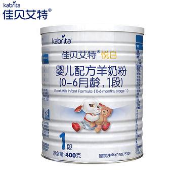 佳贝艾特婴儿羊奶粉1段悦白400g无官网积分