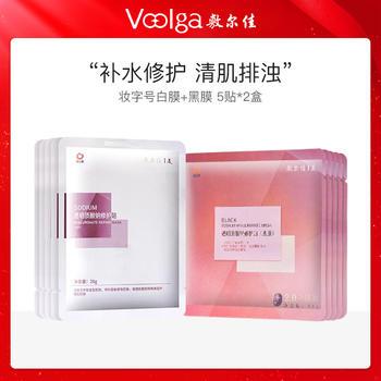 2盒敷尔佳1美透明质酸钠胶原蛋白修护贴