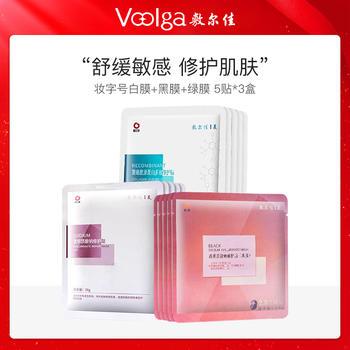 李佳琦推荐 3盒敷尔佳1美透明质酸钠胶原蛋白修护贴