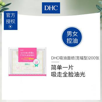 DHC吸油面纸(宽幅型)95*135mm*200张 男女控油