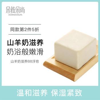 朵拉朵尚山羊奶滋润手工皂洁面皂85gBB浮皂温和滋润