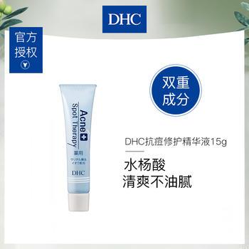 DHC抗痘修护精华液15g水杨酸清爽不油腻调节水油平衡
