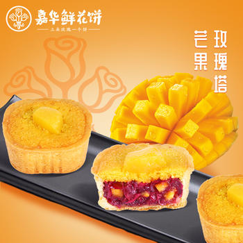 嘉华法式玫瑰芒果塔礼盒云南特产小零食品休闲美食早