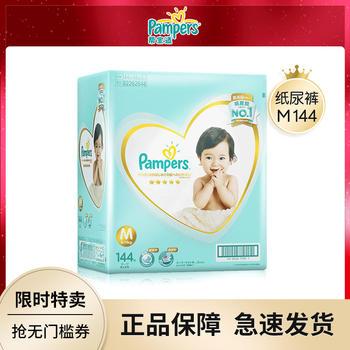 一级帮宝适进口婴儿轻薄透气纸尿裤尿不湿M码144片