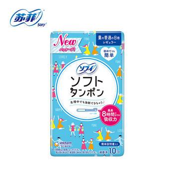 【日本原装进口】sofy苏菲卫生棉条轻量普通日用型10支