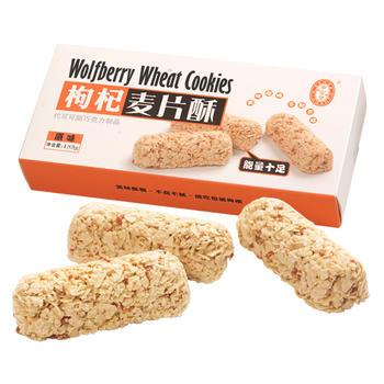 宁安堡 盒装枸杞麦片酥135g美味酥脆 不甜不腻