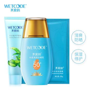 水密码水感清透防晒保湿修护超值护肤套装