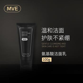 MVE氨基酸洁面乳 温和洁面深层清洁控油净肤
