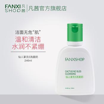 中国•凡茜仙人掌无s清洁洗面奶 246ml