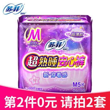 【苏菲品牌团!2件5折】苏菲M码5片装安心裤型卫生巾