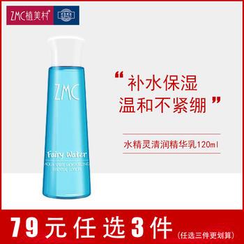 中国•植美村(ZMC)水精灵清润精华乳120ml