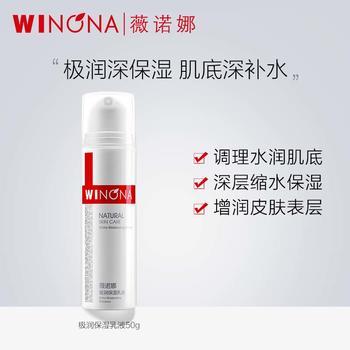 中国•薇诺娜极润保湿乳液50g深层补水