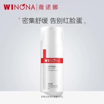 中国薇诺娜舒敏安肤修红面膜100g修护泛红