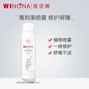 薇诺娜青刺果修护保湿喷雾150ml舒缓保湿修护