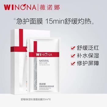薇诺娜舒敏保湿丝滑面贴膜20ml*6舒缓修护保湿