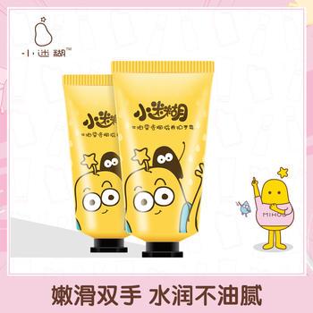 中国•小迷糊牛油果倍润滋养护手霜(50g×2)