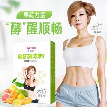 果蔬酵素粉5g*14袋 男女通用产品排肠毒润肠道平小腹
