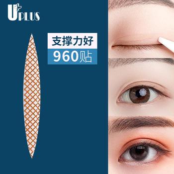 优家(UPLUS)隐形自然无痕肉色网纹双眼皮贴960贴