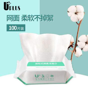 优家(UPLUS)抽取式棉柔洁面巾100片/袋
