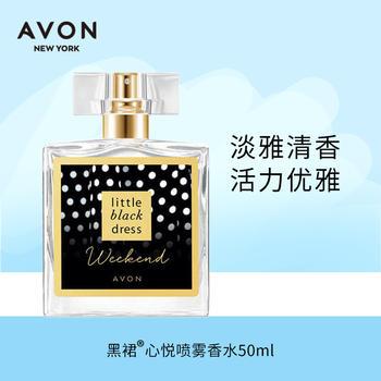 雅芳小黑裙®心悦喷雾香水50ml  淡雅清香
