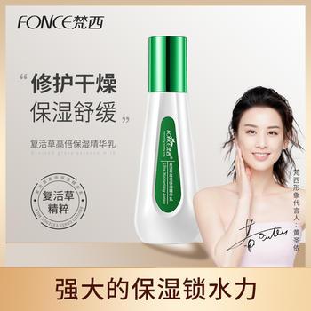 【第3件0元】FONCE梵西 复活草系列·高倍保湿精华乳 补水保湿 100g