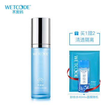 水密码雪颜萃美白防护隔离霜50g护肤套装卸妆水面膜