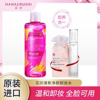 日本•花印清新净颜卸妆水(滋养型)380ml