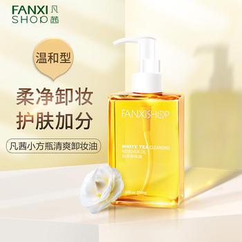 凡茜白茶小方瓶清爽型温和卸妆油 200ml