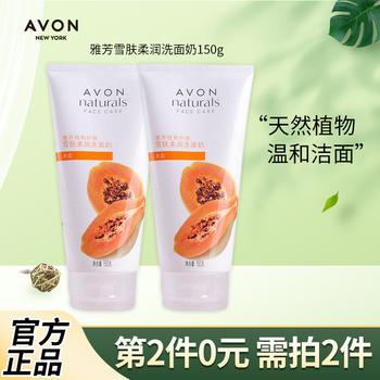 雅芳植物护肤系列洁面雪肤柔润洗面奶150g