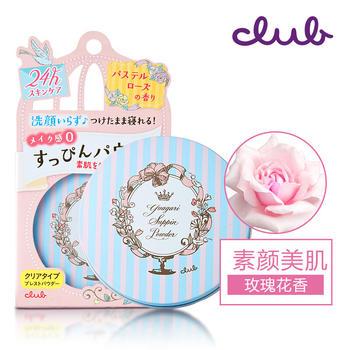 【买就送吸油纸】可乐美(CLUB)素颜保湿蜜粉饼26g