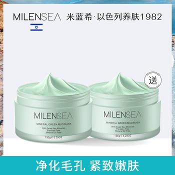 MILENSEA进口大绿泥矿物清洁面膜紧致嫩肤保湿涂抹式