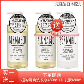 伯纳乌 植物清爽洗发水480ml 买一送二 送正装洗发护发