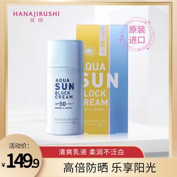 【日本•花印】清爽倍护高倍防晒乳55mlSPF50+PA++